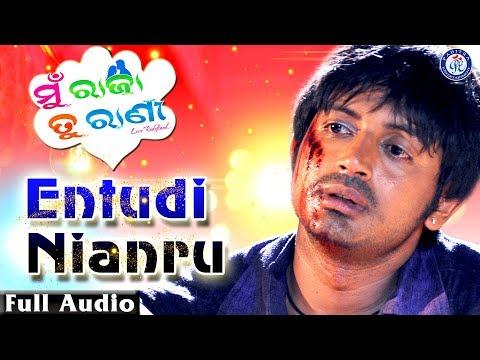 Entudi Nian Ru | ଏନ୍ତୁଡ଼ି ନିଆଁରୁ |  Mu Raja Tu Rani | Pabitra Entertainment