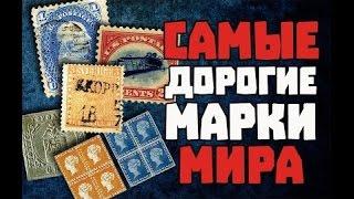 Топ 10 Самые дорогие в мире почтовые марки