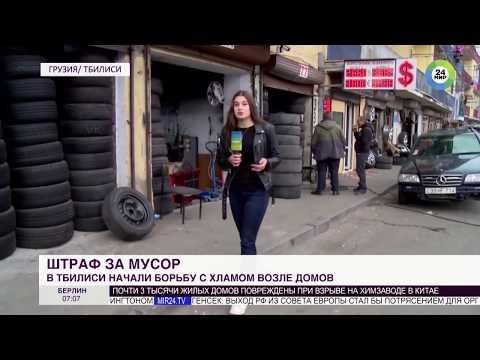 В Тбилиси начали борьбу с хламом