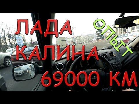 Наша Lada Kalina 69000 км. Опыт Лада Калина 2 обзор болячек за 2 года. Подвеска. Мотор. Кузов.