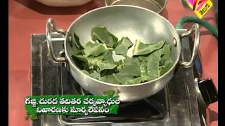 Ayurvedic Surya Lepanam for Scabies and Itching - By Maharshi Elchuri
