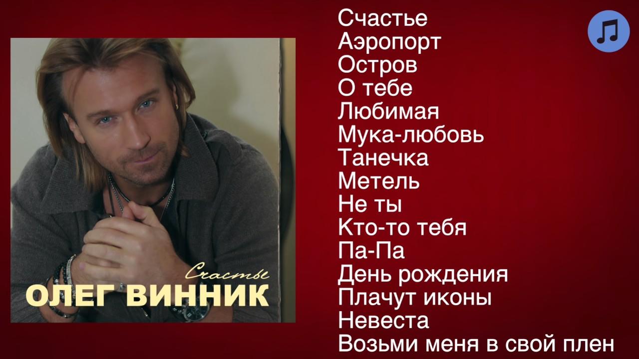Олег винник счастье [acoustic version].