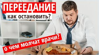 постер к видео Как остановить ПЕРЕЕДАНИЕ. Причины переедания. Эффективные советы эксперта стройности.