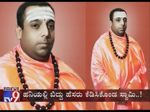 Dayanand Swamiji Sex Scandal: Mutt Worker Accused of Recording the Video & Honey Trapping