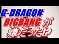 G-DRAGON「BIGBANGは嫌だった」過去の確執についてV.Iが明かす