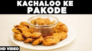 How To Make Crispy Kachaloo Ke Pakode  | Recipe | Latest Food Videos 2018