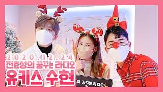 20.12.24 전효성의 꿈꾸는 라디오(유키스 수현)