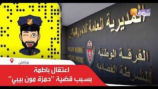 عاجل وبالفيديو..اعتقال باطمة بمراكش بسبب قضية ''حمزة مون بيبي''+تفاصيل صادمة
