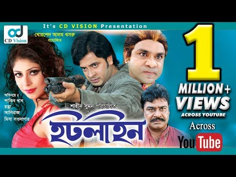 Hotline  Shakib Khan  Rotna  Ali Raj  Misha Sawdagar  Bangla New Movie 2017  CD Vision