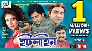 Hotline (2016) | Full HD Bangla Movie | Shakib Khan | Rotna |Ali Raj | Misha | CD Vision