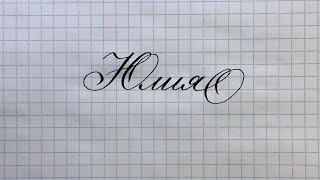 Имя Юлия пишем красиво каллиграфическим почерком. Видео урок чистописания.