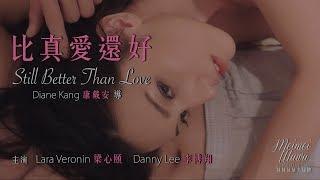 【比真愛還好Still Better Than Love】完整微電影Official Short (Lara梁心頤, Danny李博翔, 導: 康黛安)