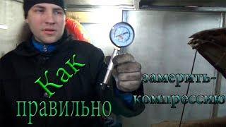 Как измерить компрессию в двигателе!!!