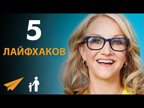 5 Лайфхаков, Которые Изменят Вашу Жизнь - Мел Роббинс