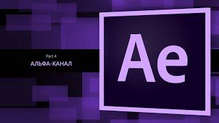 After Effects #4. Альфа-канал || Уроки Виталия Менчуковского