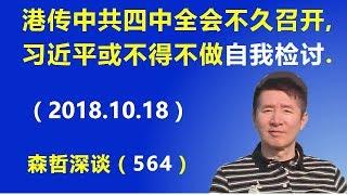 """港媒传中共四中全会不久召开,习近平或不得不做""""自我检讨"""".(2018.10.18) thumbnail"""