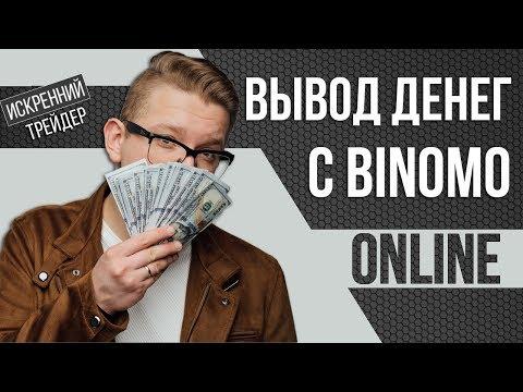Выводят ли деньги с Binomo? Проверяем в прямом эфире | Искренний Трейдер
