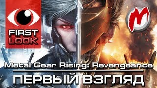 ❶ Metal Gear Rising: Revengeance - Обзор игры / Review