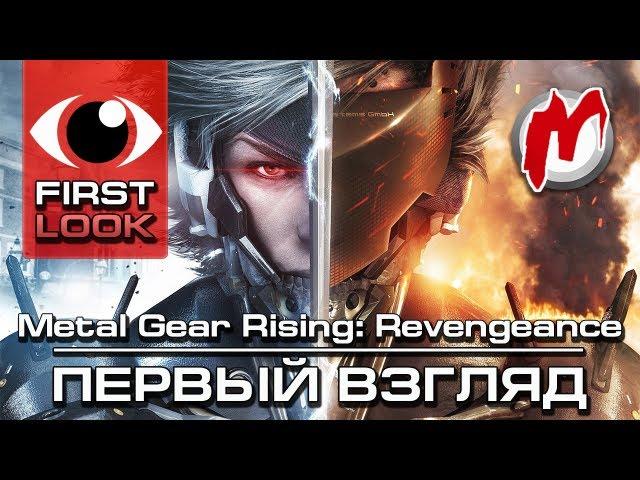Metal Gear Rising: Revengeance (видео)