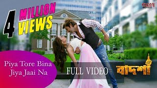 Piya Tore Bina Full Video | Badshah - The Don | Jeet, Nusrat Faria, Shraddha Das | Bengali Songs