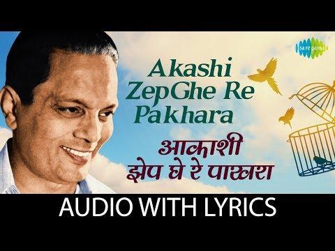 Akashi Zep Ghe Re Pakhara with lyrics  | आकाशी झेप घे रे पाखरा | Sudhir Phadke
