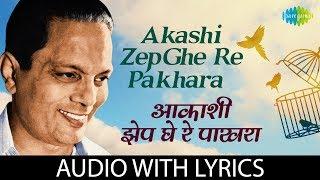 Akashi Zep Ghe Re Pakhara with lyrics आकाशी झेप घे रे पाखरा Sudhir Phadke
