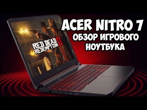 Acer Nitro 7 (2019) - тонкий и шустрый ноутбук для RDR 2 и других игр [ОБЗОР]