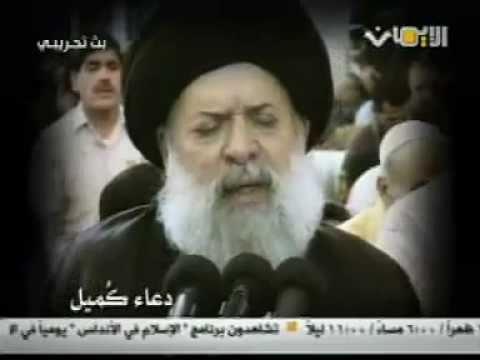 "Seyyid Muhammed Hüseyin Fadlullah: ""KUMEYL DUASI"""