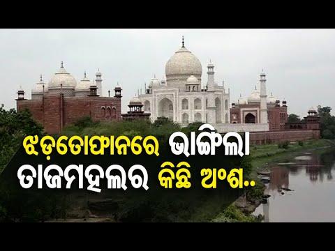 Agra- Taj Mahal Suffers Minor Damages In Thunderstorm