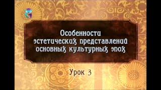 Урок 3. Религиозные и эстетические представления Средневековья. Часть 2