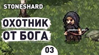 ОХОТНИК ОТ БОГА! - #3 STONESHARD ПРОХОЖДЕНИЕ