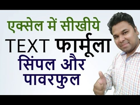 Best Use of 🔥 TEXT Function in Excel IN Hindi
