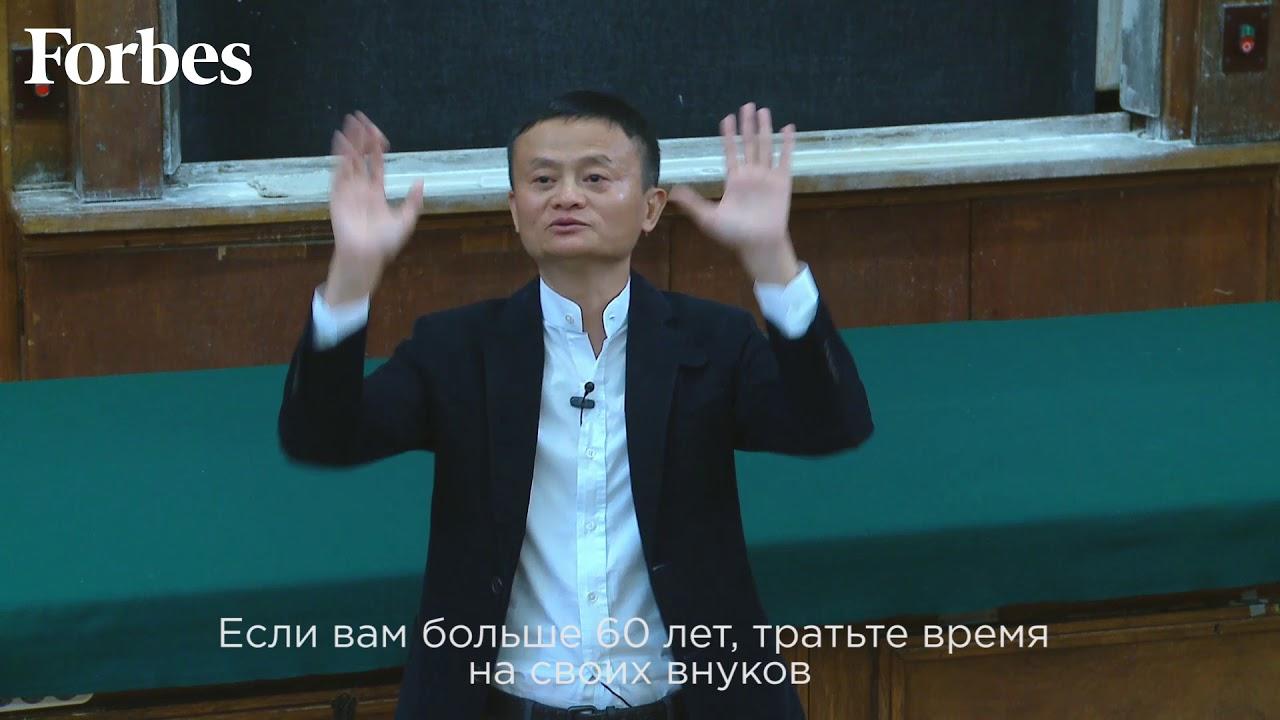 Основатель Alibaba Group Джек Ма рассказал студентам МГУ, как добиться успеха