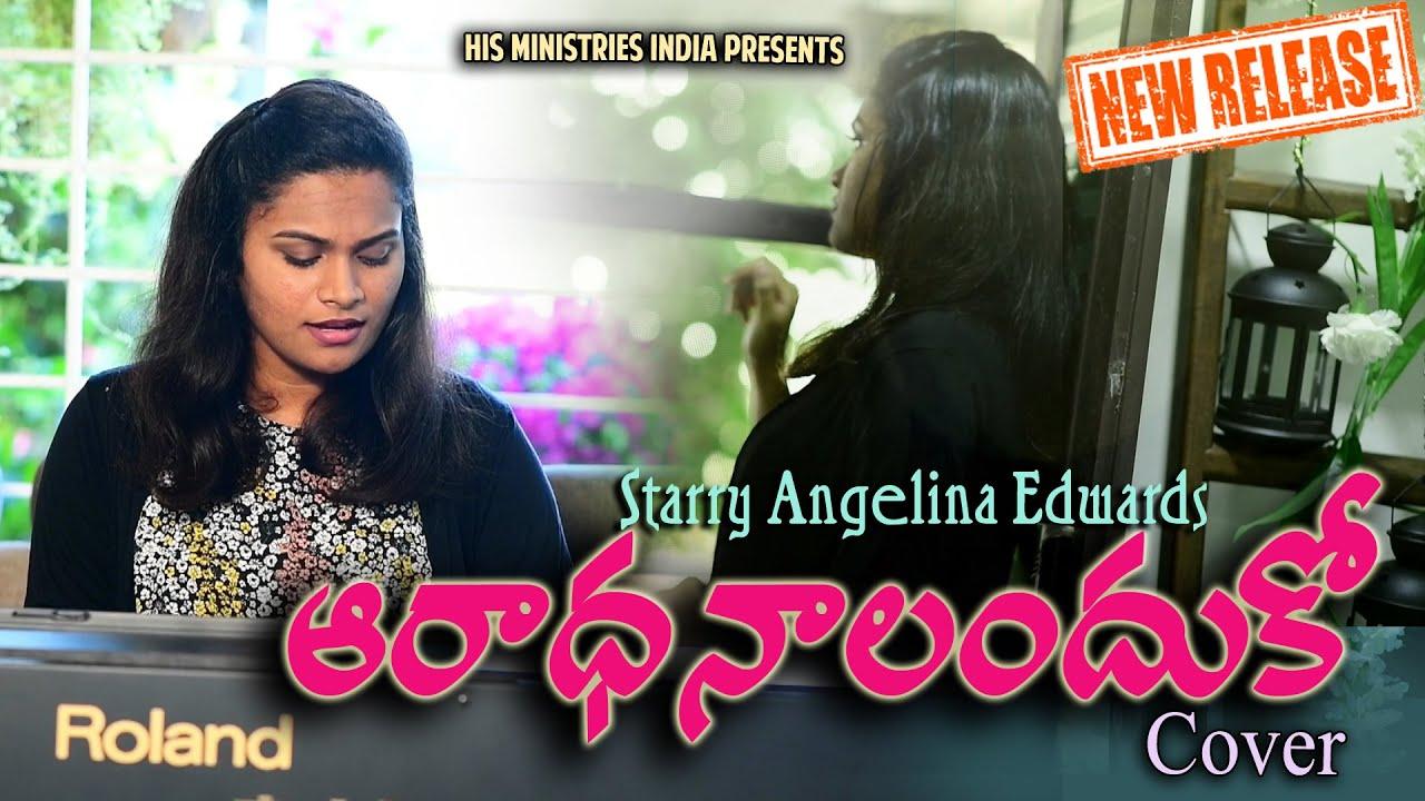 Aradhnalandhuko Cover|| Starry Angelina Edwards || Latest New Telugu Christian Songs