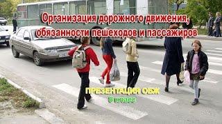 Организация дорожного движения, обязанности пешеходов и пассажиров. Презентация ОБЖ. 8 класс.