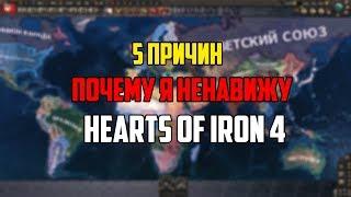 5 ПРИЧИН ПОЧЕМУ Я НЕНАВИЖУ HEARTS OF IRON 4