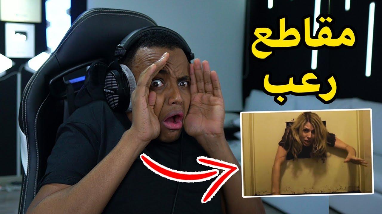 أكثر مقطع خوفني(2#)?|Reacting To Scary Videos