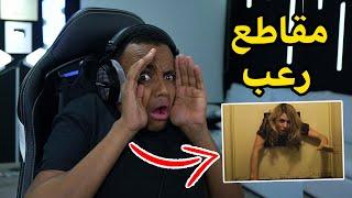 أكثر مقطع خوفني(2#)😱|Reacting To Scary Videos