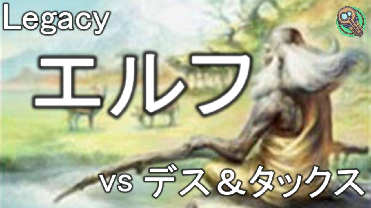 legacy エルフ vs デス タックス elves vs death and taxes mtg