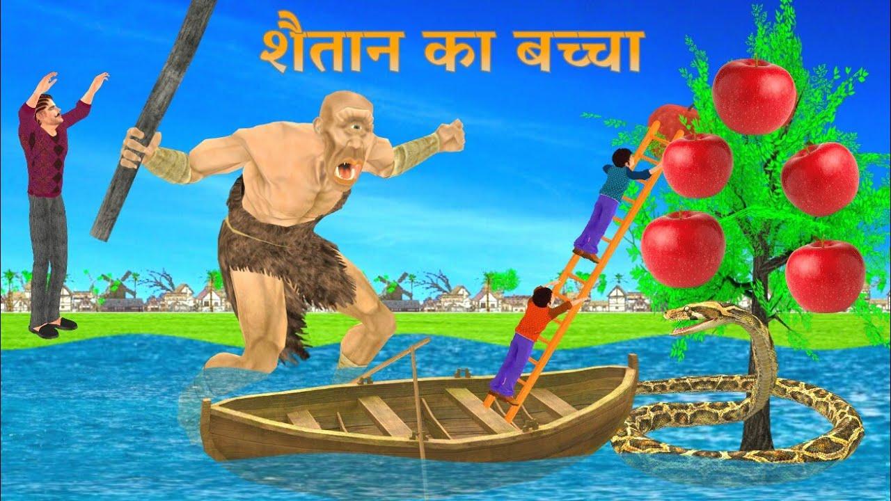 नदी में जादुई पेड़ लंबा आदमी Kahani Magical Apple Tree हिंदी कहानियां Kahani 3D Hindi Kahaniya Story