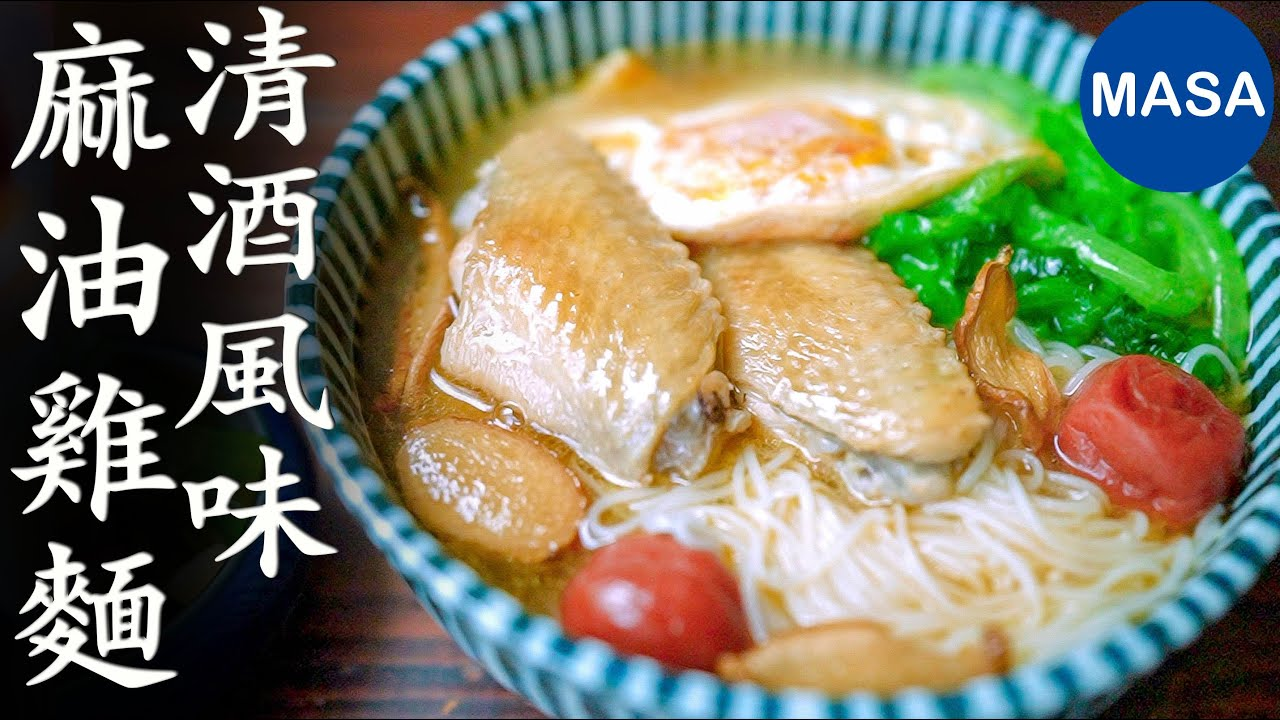 清酒風味麻油雞/ Sesame oil Chicken Noodles | MASAの料理ABC