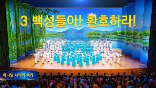 합창 찬양 <하나님 나라의 축가 3 백성들아! 환호하라!> 아름다운 하나님 나라에서의 삶