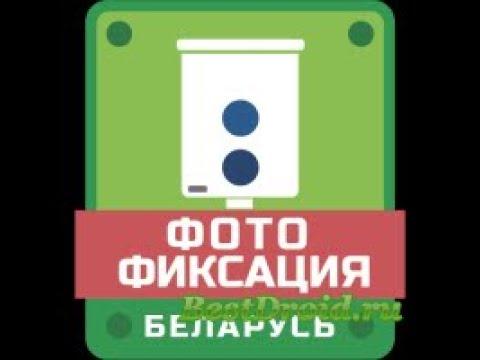 Превысил в Беларуси, забыл что  20 не действует.