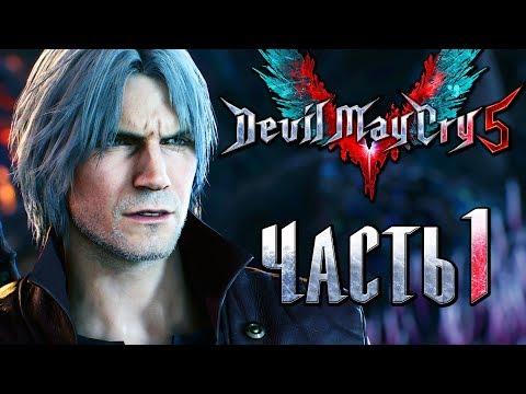 Прохождение Devil May Cry 5 — Часть 1: Охотники на демонов Данте и Неро [1440p]