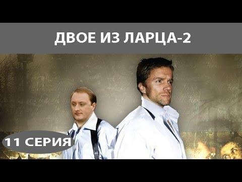 Двое из ларца - 2. Сериал. Серия 7 из 12. Феникс Кино. Детектив. Комедияиз YouTube · Длительность: 44 мин10 с