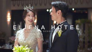 강남 엘리에나 호텔_시그니쳐 웨딩영상(wedding c…