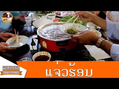 Lao food - ອາຫານລາວ - อาหารลาว #EP16