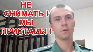 Ленинский суд//Запрет съёмки//Приставы//  Краснодар
