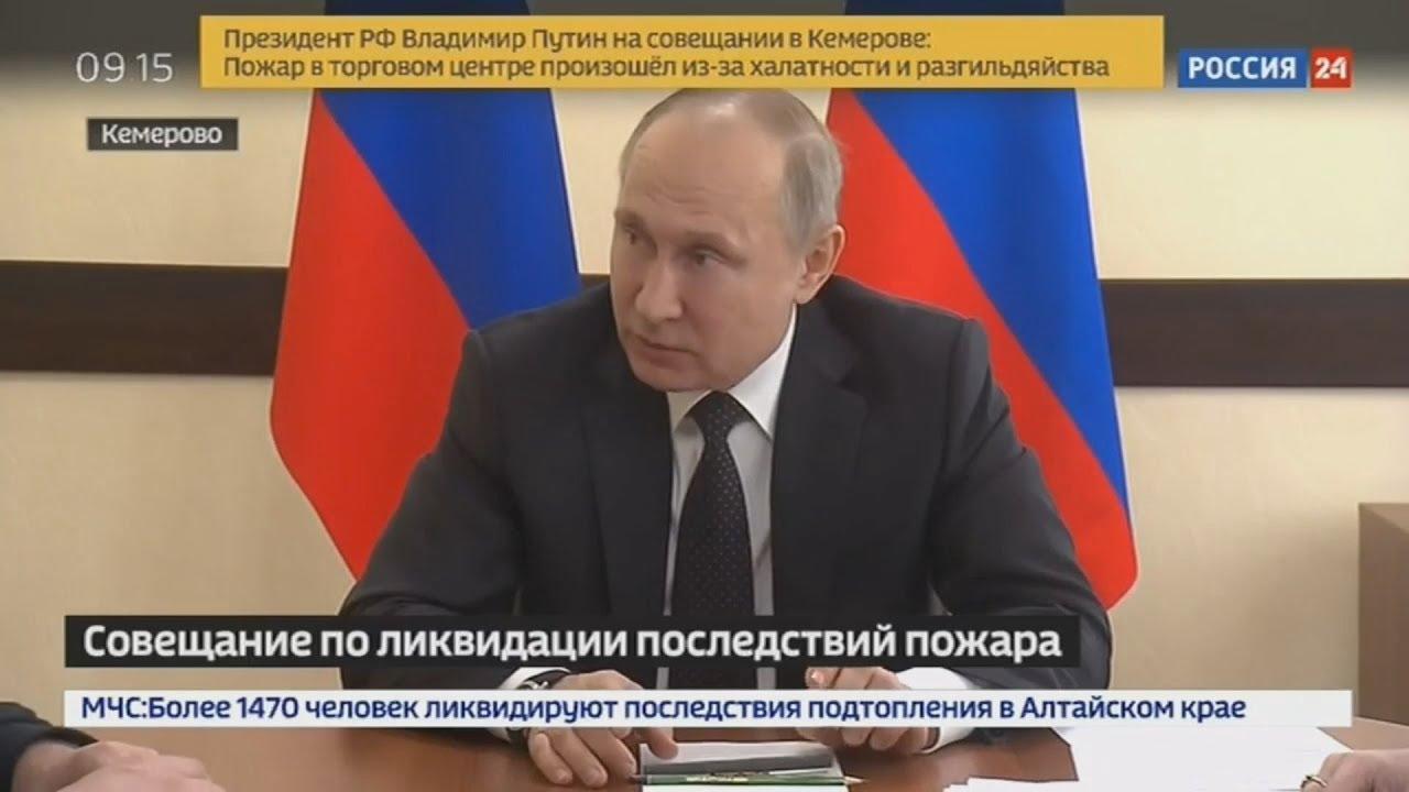 Путин объяснил, из-за чего произошел пожар в Кемерово