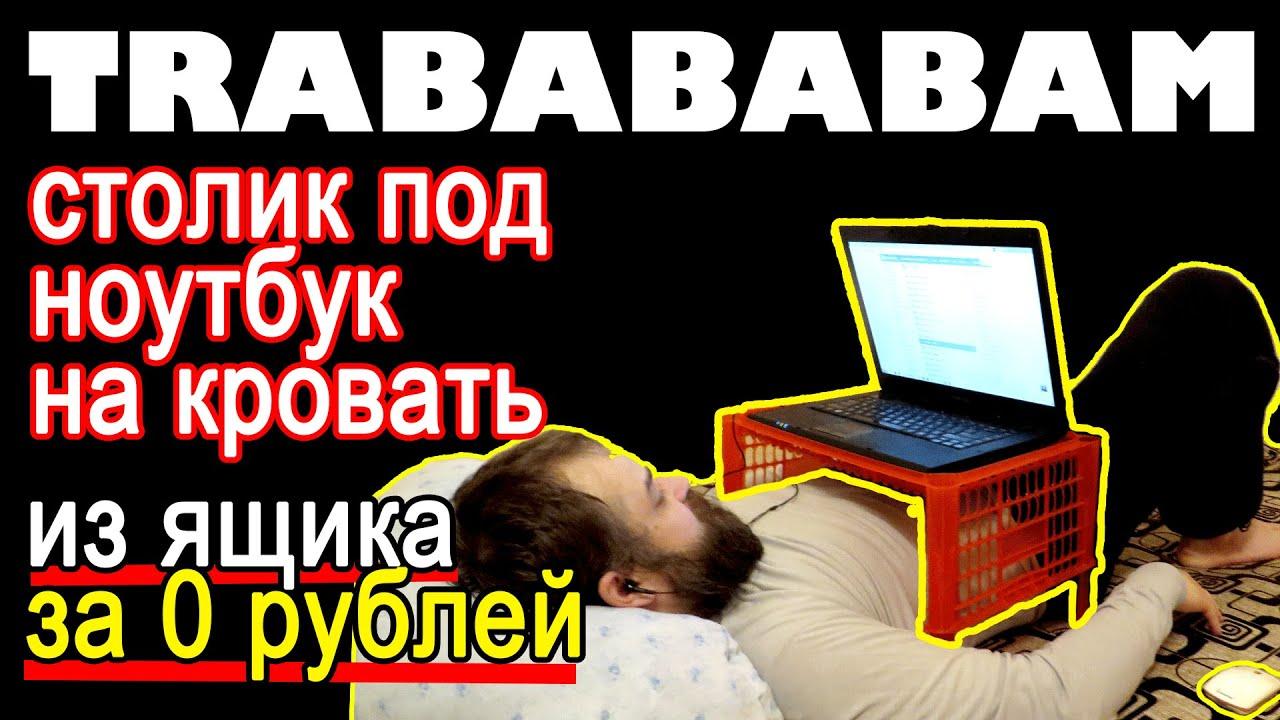 Столик для ноутбука в кровать: фото, видео, цена - работаем 94
